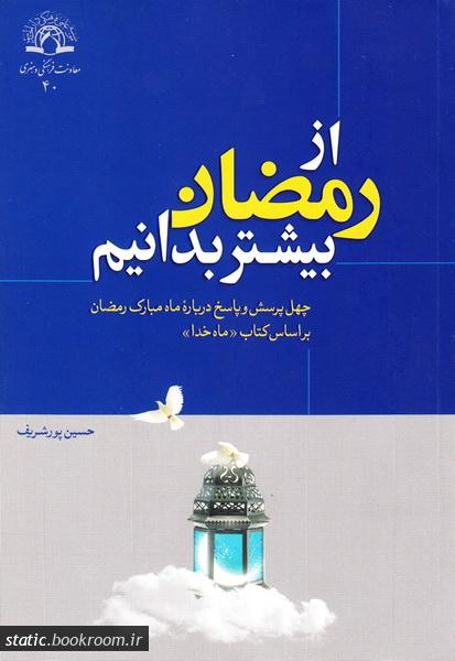 کتاب «از رمضان بیشتر بدانیم» تجدید چاپ شد