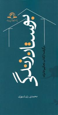 بوستان زندگی (برگرفته از کتاب تحکیم خانواده)