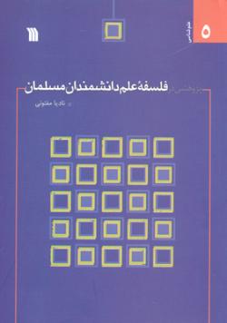 پژوهشی در فلسفه علم دانشمندان مسلمان