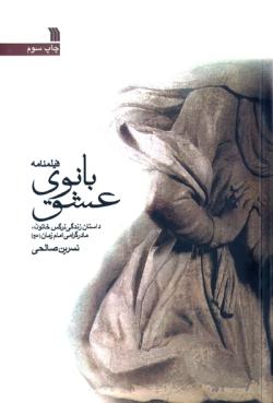 فیلمنامه بانوی عشق: داستان زندگی نرگس خاتون، مادر گرامی امام زمان (عج)