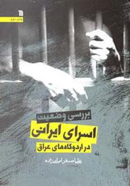 بررسی وضعیت اسرای ایرانی در اردوگاههای عراق