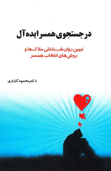 در جستجوی همسر ایده آل (تبیین روان شناختی ملاک ها و روش های انتخاب همسر)