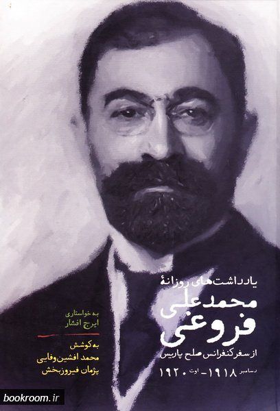 یادداشت های روزانه محمدعلی فروغی از سفر کنفرانس صلح پاریس، دسامبر 1918 - اوت 1920