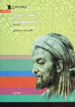 ترجمه و شرح اشارات و تنبیهات ابن سینا (دوره دو جلدی)