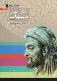 ترجمه و شرح اشارات و تنبیهات ابن سینا - جلد دوم: منطق