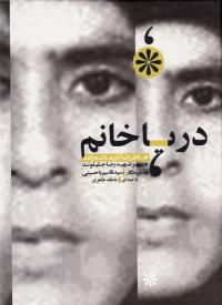 کتاب صوتی دریا خانم: خاطرات آذر علامه زاده همسر شهید رضا جلیلوند