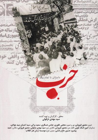 لوح فشرده مستند داستان ناتمام یک حزب