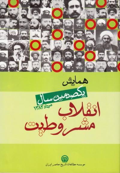 لوح فشرده نرم افزار همایش یکصدمین سال انقلاب مشروطیت: مرداد 1382