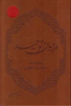 مرزبان توحید: کارنامه علامه محمدرضا حکیمی