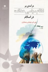 درآمدی بر نظام سیاسی عدالت در اسلام
