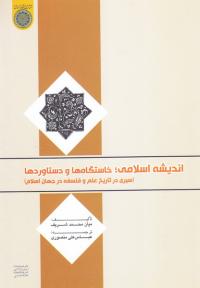 اندیشه اسلامی؛ خاستگاه ها و دستاوردها: سیری در تاریخ علم و فلسفه در جهان اسلام