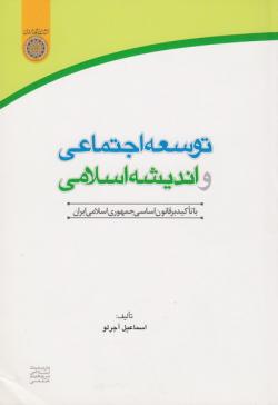 توسعه اجتماعی و اندیشه اسلامی با تاکید بر قانون اساسی جمهوری اسلامی ایران