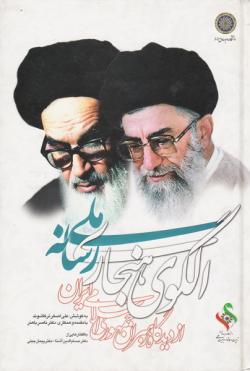 الگوی هنجاری رسانه ملی (از دیدگاه رهبران جمهوری اسلامی ایران)