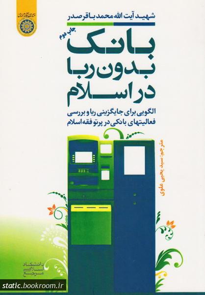 بانک بدون ربا در اسلام: الگویی برای جایگزینی ربا و بررسی فعالیت های بانکی در پرتو فقه اسلام به ضمیمه مقاله بانک در جامعه اسلامی