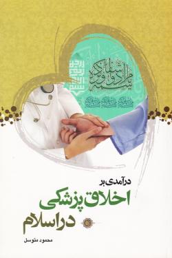 درآمدی بر اخلاق پزشکی در اسلام