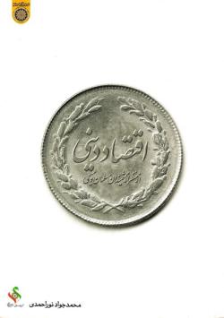 اقتصاد دینی از منظر اندیشمندان اقتصادی مسلمان و مسیحی