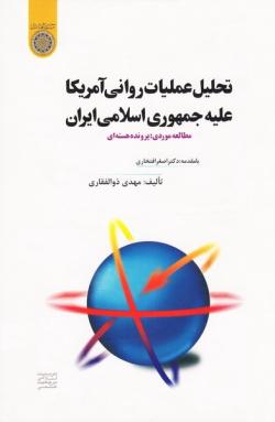 تحلیل عملیات روانی آمریکا علیه جمهوری اسلامی ایران: بررسی موردی پرونده هسته ای