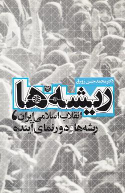 ریشه ها: انقلاب اسلامی ایران، ریشه ها و دورنمای آینده