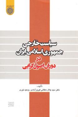 سیاست خارجی جمهوری اسلامی ایران در دوران اصول گرایی
