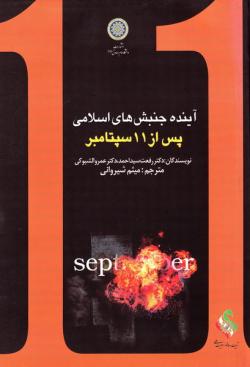 آینده جنبش های اسلامی پس از 11 سپتامبر