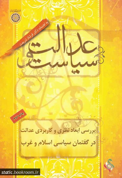 عدالت و سیاست؛ بررسی ابعاد نظری و کاربردی عدالت در گفتمان سیاسی اسلام و غرب