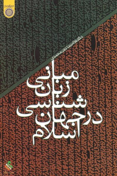 مبانی زبان شناسی در جهان اسلام