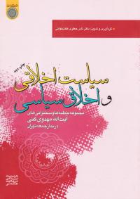 سیاست اخلاقی و اخلاق سیاسی: مجموعه خطبه ها و سخنرانی های آیت الله مهدوی کنی در نماز جمعه تهران