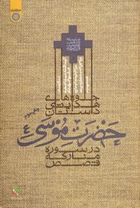 جلوه های هدایتی داستان حضرت موسی (علیه السلام) در سوره مبارکه قصص