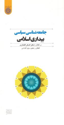 جامعه شناسی سیاسی بیداری اسلامی در گفتگو با دکتر اصغر افتخاری