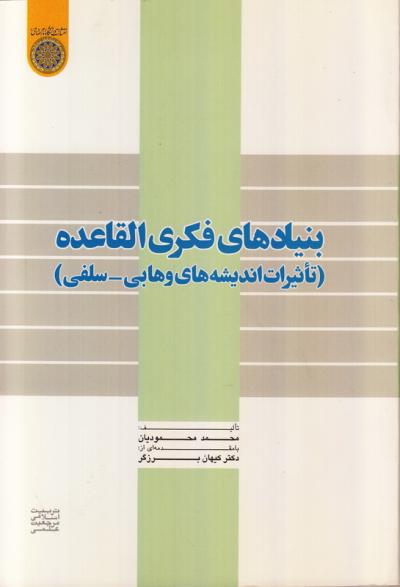 بنیادهای فکری القاعده: تاثیرات اندیشه های وهابی - سلفی