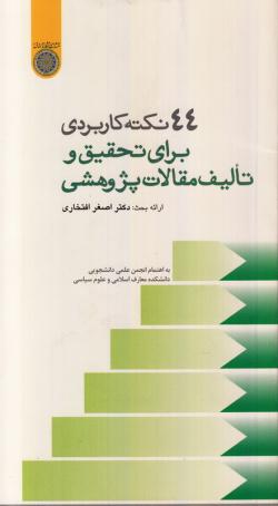 44 نکته کاربردی برای تحقیق و تالیف مقالات پژوهشی