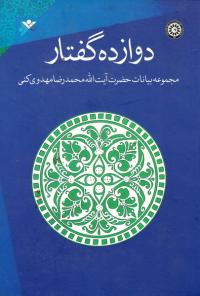 دوازده گفتار: مجموعه بیانات آیت الله محمدرضا مهدوی کنی