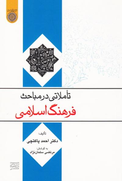 تاملاتی در مباحث فرهنگ اسلامی