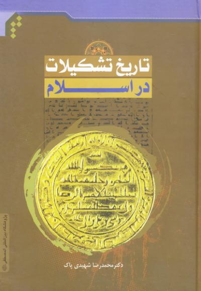 تاریخ تشکیلات در اسلام