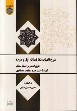 شرح الهیات شفا (مقاله اول و دوم): تقریرات درس آیت الله سیدحسن سعادت مصطفوی