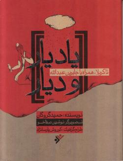 یاد یار و دیار تا کربلا، همراه با جابر بن عبدالله انصاری