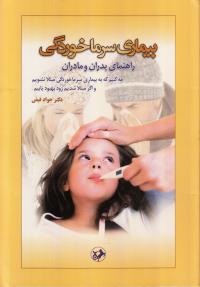 بیماری سرماخوردگی: راهنمای پدران، مادران و کودکان؛ چه کنیم که به بیماری سرماخوردگی مبتلا نشویم ...