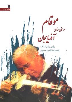موقام موسیقی موقامی آذربایجان
