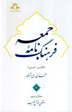 فرهنگ نامه جمعه (فارسی - عربی)