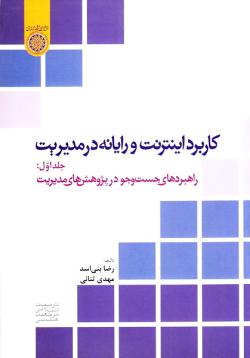 کاربرد اینترنت و رایانه در مدیریت - جلد اول: راهبردهای جست و جو در پژوهش های مدیریت