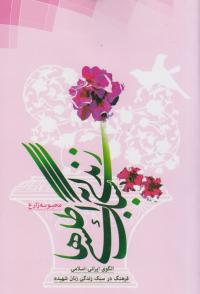 زندگی به سبک اطلسی ها: الگوی ایرانی - اسلامی فرهنگ در سبک زندگی زنان شهید