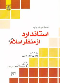 تاملاتی در باب استاندارد از منظر اسلام