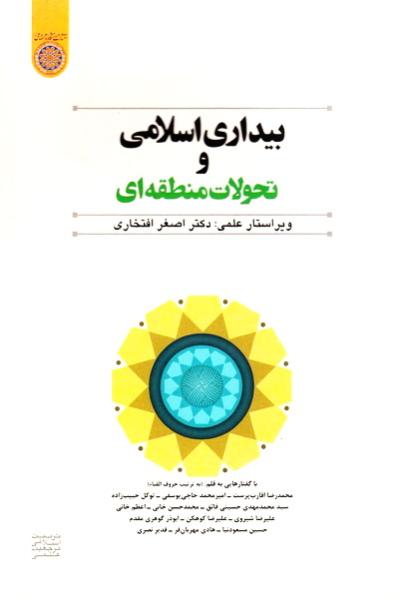 بیداری اسلامی و تحولات منطقه ای