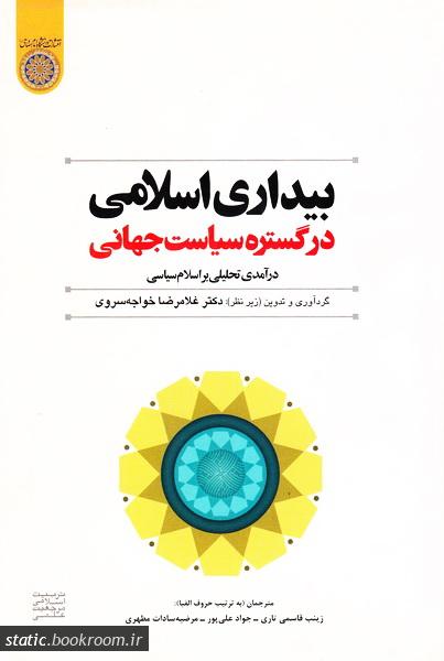 بیداری اسلامی در گستره سیاست جهانی، درآمدی تحلیلی بر اسلام سیاسی