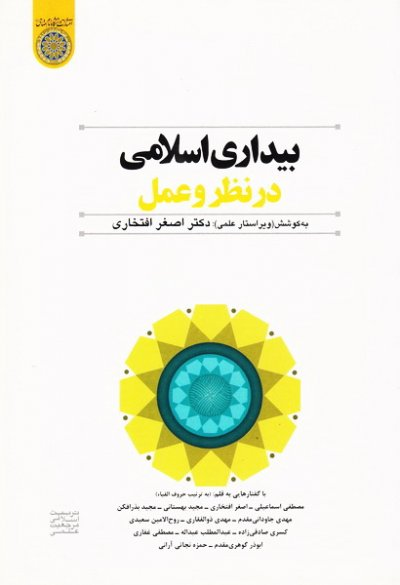 بیداری اسلامی «در نظر و عمل»