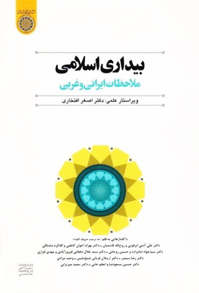بیداری اسلامی: ملاحظات ایرانی و غربی