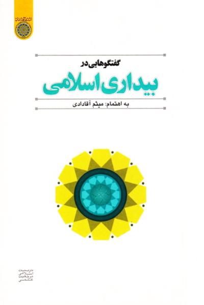 گفتگوهایی در بیداری اسلامی