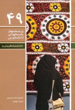 پرسش ها و پاسخ ها 49: دختران و نیازهای پیش رو