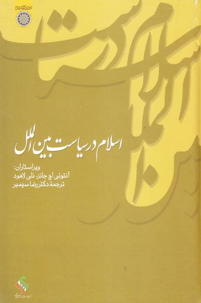 اسلام در سیاست بین الملل