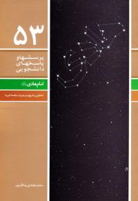 پرسش ها و پاسخ ها 53: امام هادی علیه السلام (تحلیل بر تاریخ و سیره و زیارت جامعه کبیره)